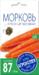 """Семена Морковь Красный великан, 2 гр (10/500) """"АГРОУСПЕХ"""""""