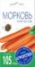 "Семена Морковь НИИОХ 336, средняя, 2 гр (10/500) ""АГРОУСПЕХ"""