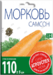 "Семена Морковь ""Самсон"", 0,5 г (10/500) ""АГРОУСПЕХ"""