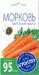 """Семена Морковь Витаминная 6, средняя, 2г (10/500) """"АГРОУСПЕХ"""""""